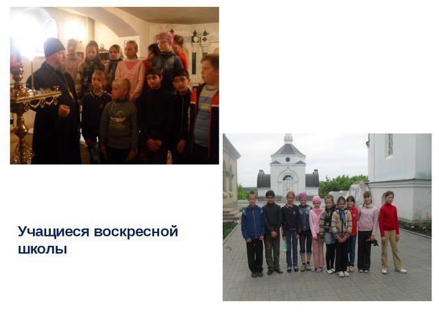 Учащиеся воскресной школы