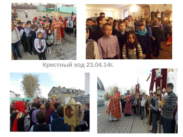 21.11.11 Крестный ход 23.04.14г.