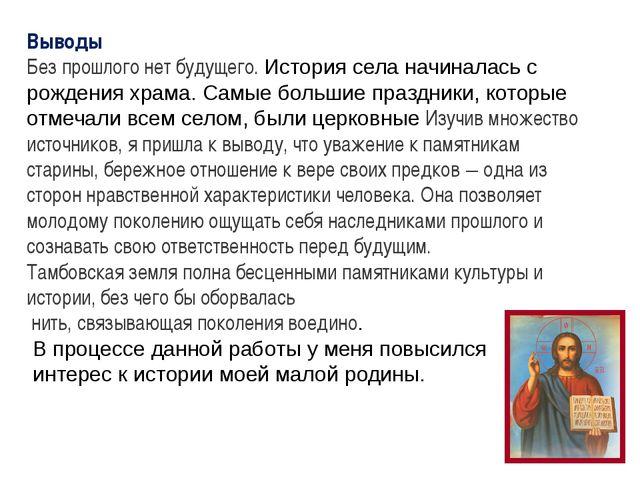 Выводы Без прошлого нет будущего. История села начиналась с рождения храма. С...