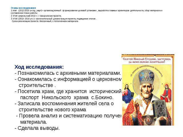 Этапы исследования 1 этап (2012-2013 уч.год ,март)– организационный : формиро...