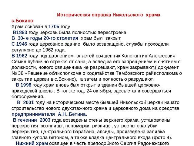 Историческая справка Никольского храма с.Бокино Храм основан в 1705 году В18...