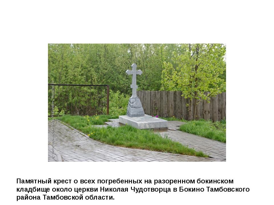 Памятный крест о всех погребенных на разоренном бокинском кладбище около цер...