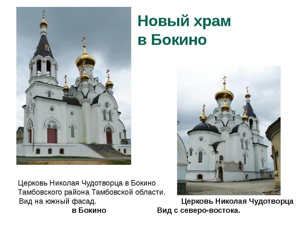 Новый храм в Бокино Церковь Николая Чудотворца в Бокино Тамбовского района Та...