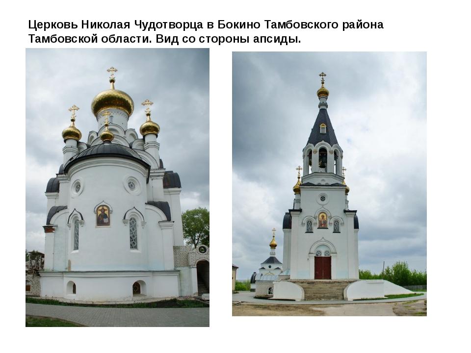 Церковь Николая Чудотворца в Бокино Тамбовского района Тамбовской области. Ви...