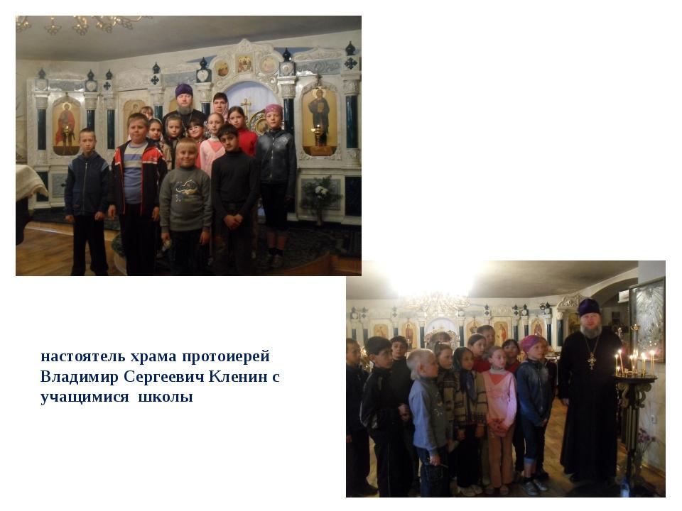 настоятель храма протоиерей Владимир Сергеевич Кленин с учащимися школы
