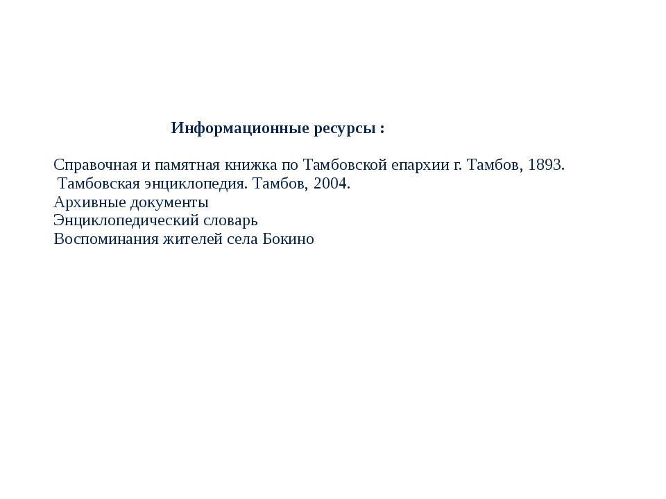 Информационные ресурсы : Справочная и памятная книжка по Тамбовской епархии...