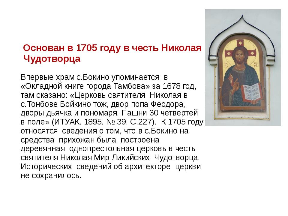 Основан в 1705 году в честь Николая Чудотворца Впервые храм с.Бокино упомина...