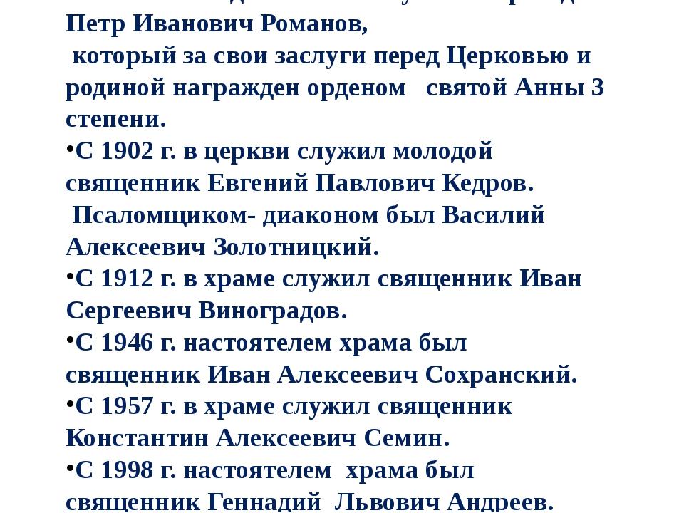 Священнослужители: С 1879 г. в храме служил священник Алексей Яковлевич Херу...