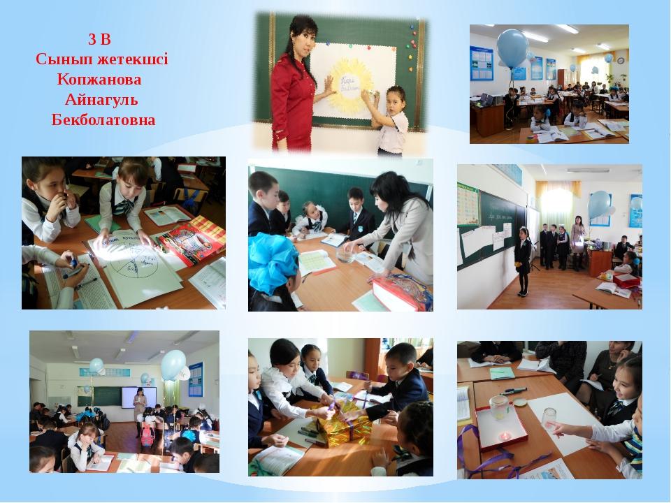 3 В Сынып жетекшсі Копжанова Айнагуль Бекболатовна
