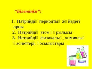 1. Натрийдің периодтық жүйедегі орны 2. Натрийдің атом құрылысы 3. Натрийдің