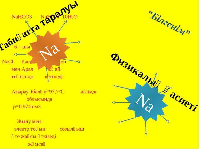 NaHCO3Na2SO4 ˙10H₂O  6 – шы орын NaClКаспийПышақпен мен Ар...