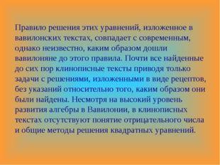 Правило решения этих уравнений, изложенное в вавилонских текстах, совпадае