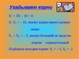 Х2 + 3Х – 10 = 0 Х1·Х2 = – 10, значит корни имеют разные знаки Х1 + Х2 = – 3,