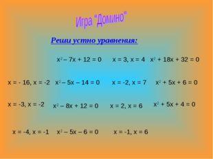 Реши устно уравнения: х2 – 7х + 12 = 0 х = 3, х = 4х2 + 18х + 32 = 0 х = -