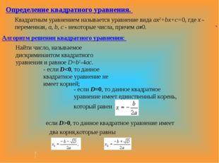 Определение квадратного уравнения. Квадратным уравнением называется уравнение