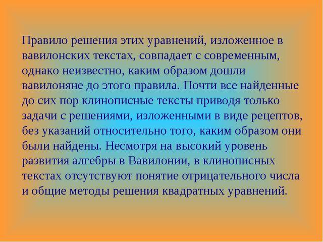 Правило решения этих уравнений, изложенное в вавилонских текстах, совпадае...