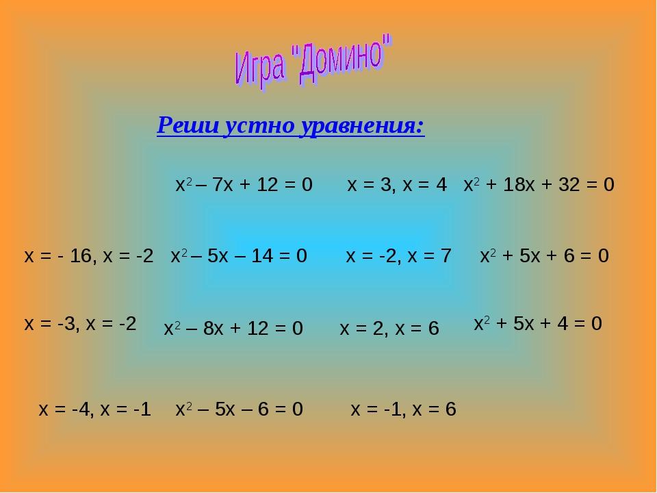 Реши устно уравнения: х2 – 7х + 12 = 0 х = 3, х = 4х2 + 18х + 32 = 0 х = -...