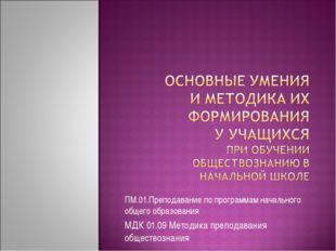 ПМ.01.Преподавание по программам начального общего образования МДК 01.09 Мето