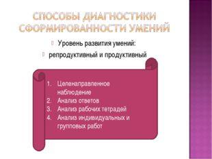 Уровень развития умений: репродуктивный и продуктивный Целенаправленное наблю