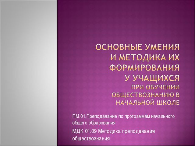 ПМ.01.Преподавание по программам начального общего образования МДК 01.09 Мето...
