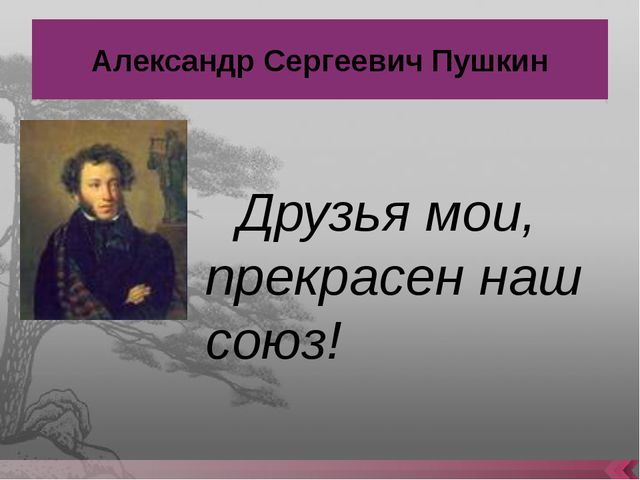 Александр Сергеевич Пушкин Друзья мои, прекрасен наш союз!