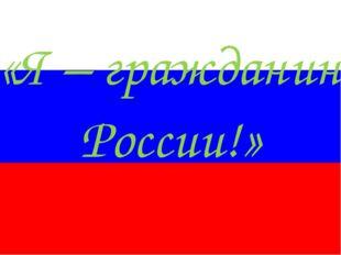 «Я – гражданин России!»
