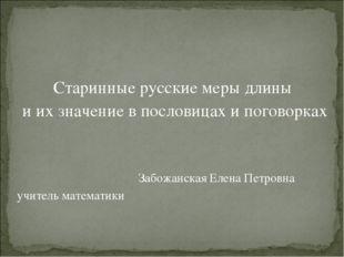 Старинные русские меры длины и их значение в пословицах и поговорках Забожанс