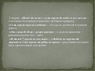 Говорят: «Понёс до колес – семь верст до небес и все лесом» – о человеке бол