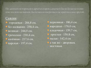 Сажени: городовая - 284,8 см, без названия - 258,4 см, великая - 244,0 см, гр