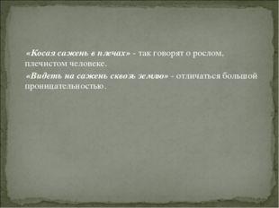 «Косая сажень в плечах» - так говорят о рослом, плечистом человеке. «Видеть