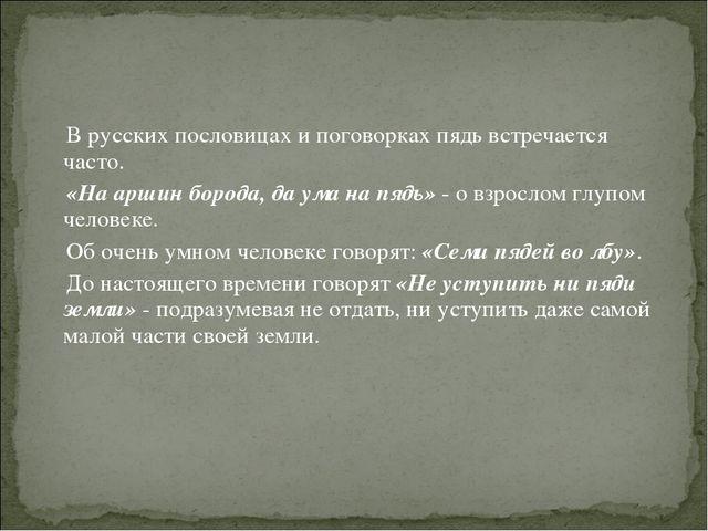 В русских пословицах и поговорках пядь встречается часто. «На аршин борода,...