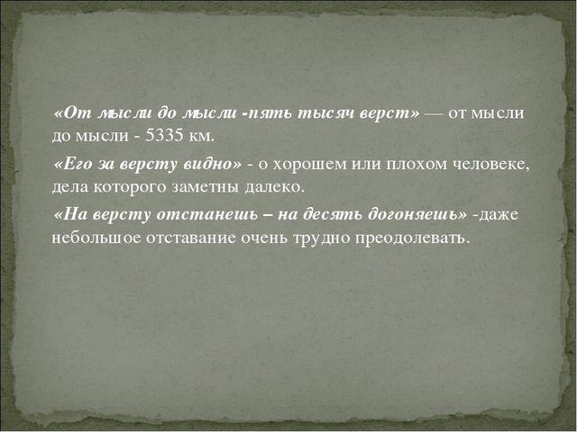 «От мысли до мысли -пять тысяч верст» — от мысли до мысли - 5335 км. «Его за...