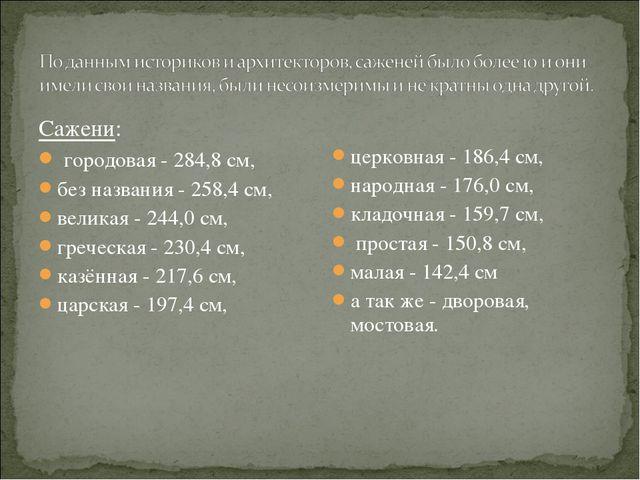 Сажени: городовая - 284,8 см, без названия - 258,4 см, великая - 244,0 см, гр...