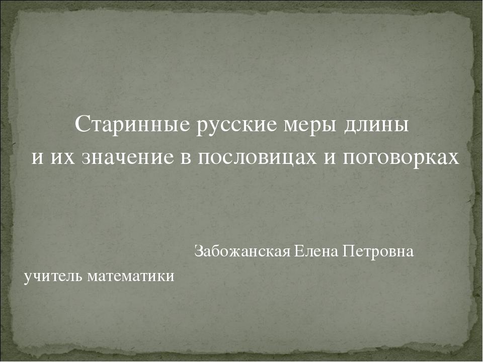Старинные русские меры длины и их значение в пословицах и поговорках Забожанс...