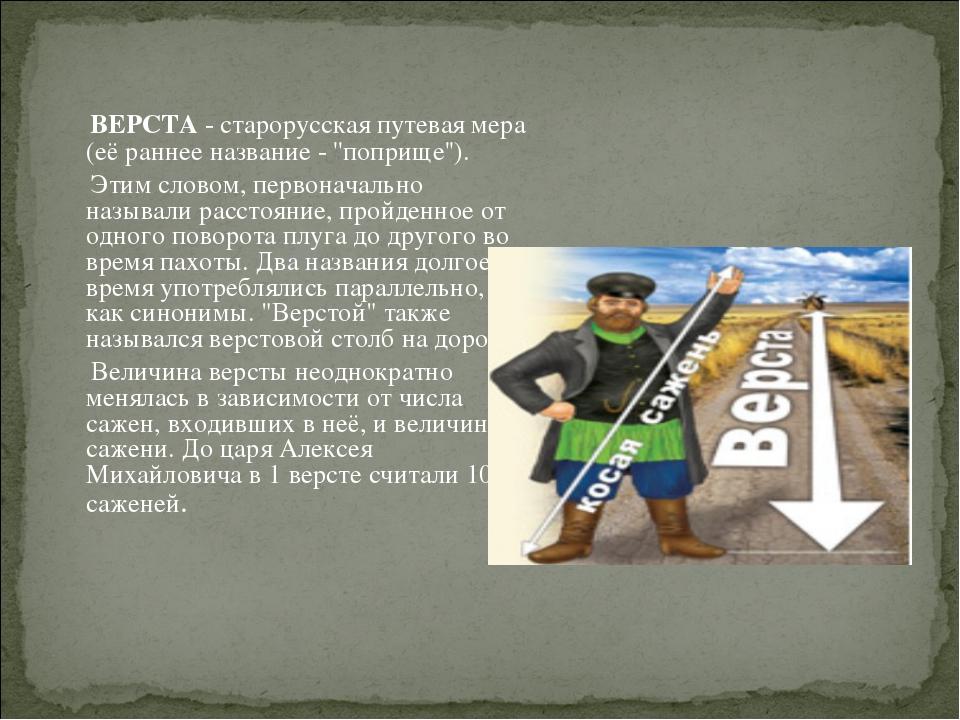 ВЕРСТА - старорусская путевая мера (её раннее название - ''поприще''). Этим...