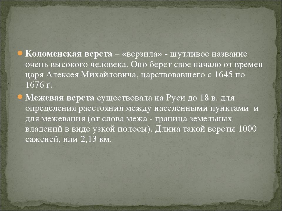 Коломенская верста – «верзила» - шутливое название очень высокого человека. О...