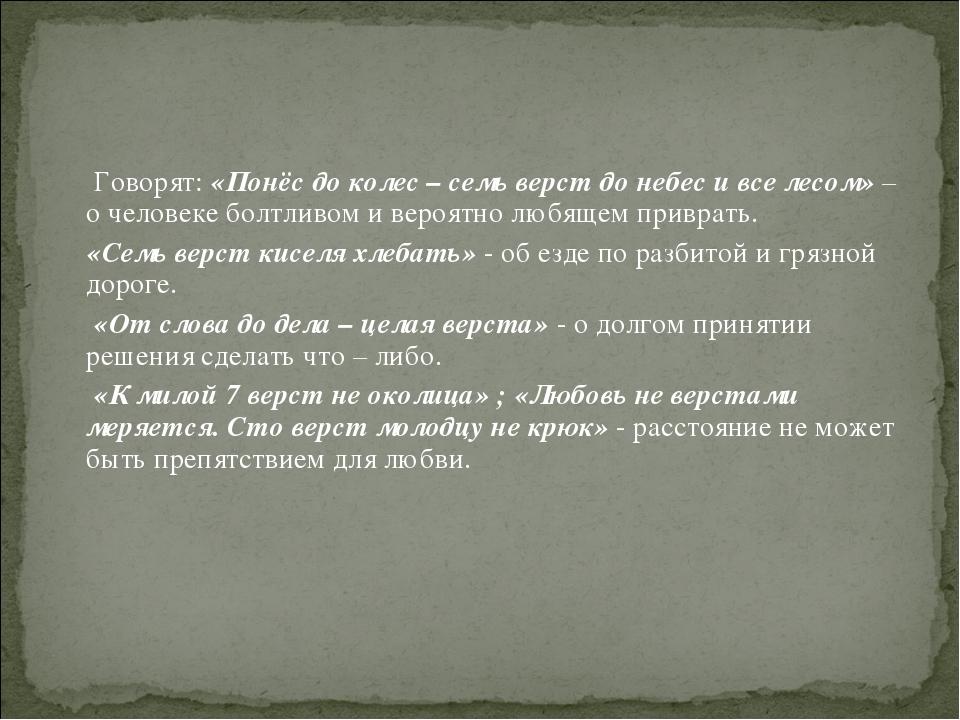 Говорят: «Понёс до колес – семь верст до небес и все лесом» – о человеке бол...
