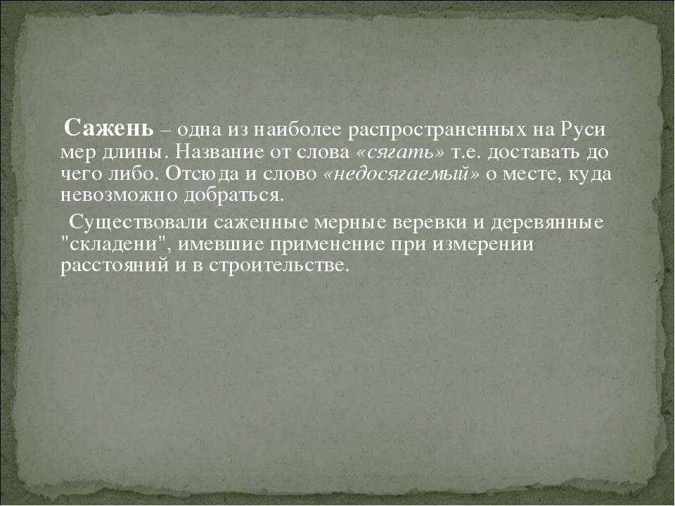 Сажень – одна из наиболее распространенных на Руси мер длины. Название от сл...
