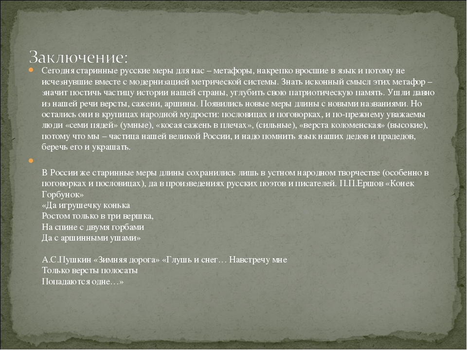 Сегодня старинные русские меры для нас – метафоры, накрепко вросшие в язык и...