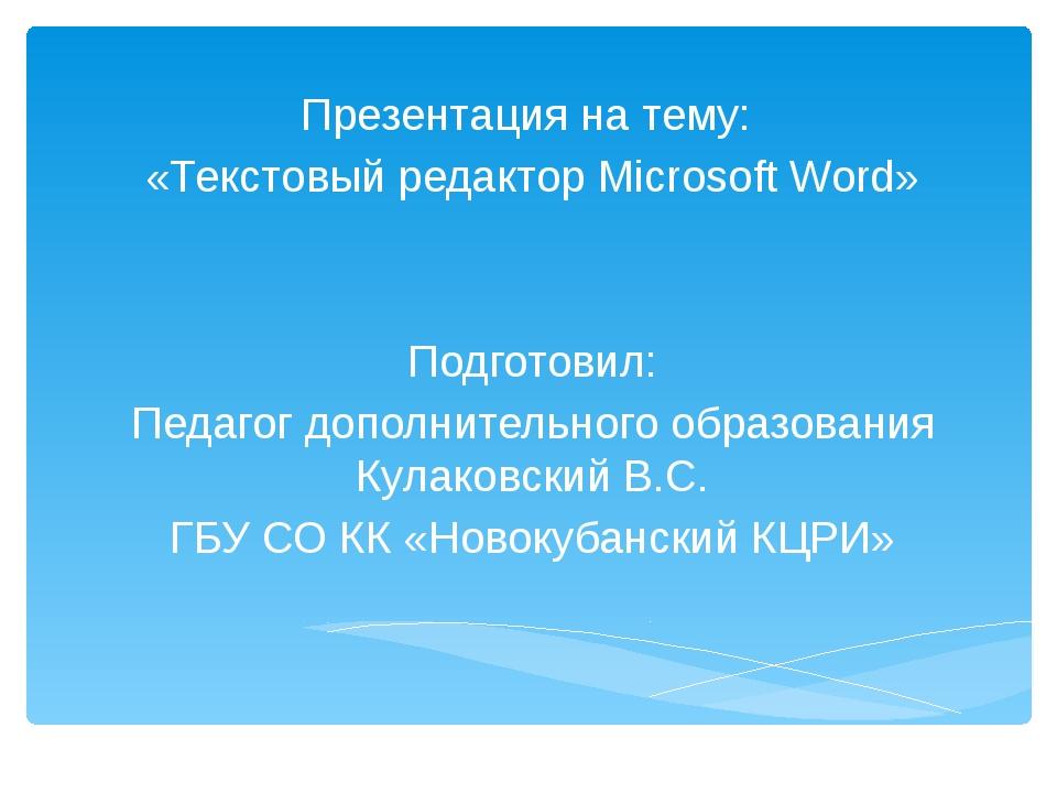 Презентация на тему: «Текстовый редактор Microsoft Word» Подготовил: Педагог...