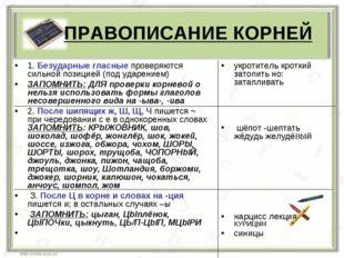 ПРАВОПИСАНИЕ КОРНЕЙ 1. Безударные гласные проверяются сильной позицией (под