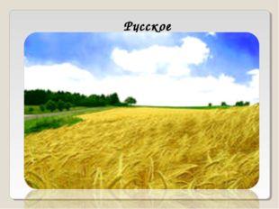 Русское поле…