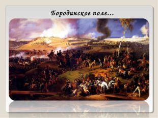 Бородинское поле…