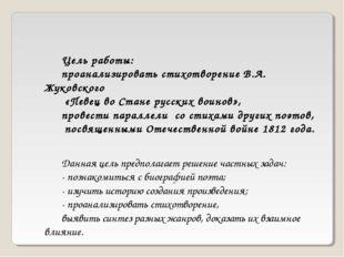 Цель работы: проанализировать стихотворение В.А. Жуковского «Певец во Стане р