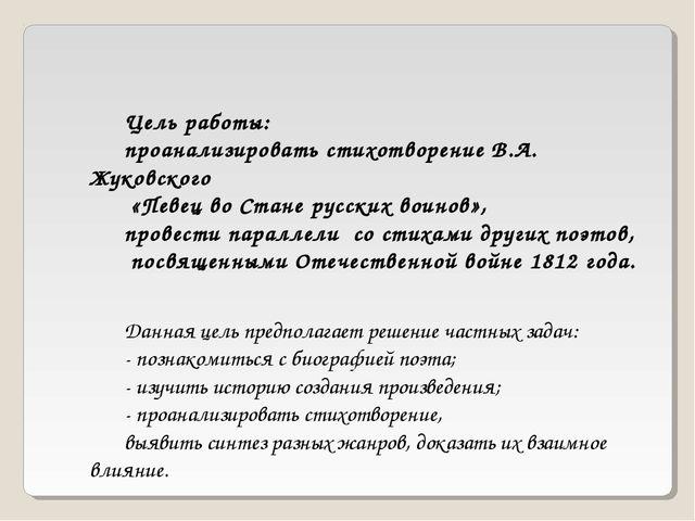 Цель работы: проанализировать стихотворение В.А. Жуковского «Певец во Стане р...