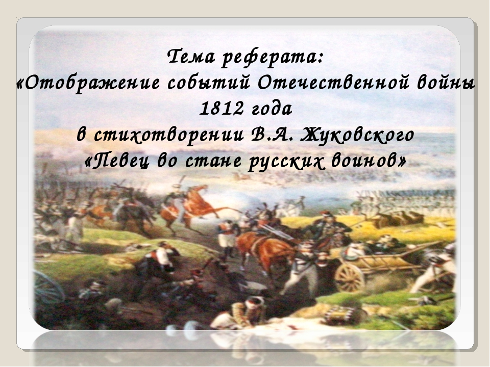 Тема реферата: «Отображение событий Отечественной войны 1812 года в стихотвор...