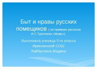 Быт и нравы русских помещиков ( на примере рассказа И.С.Тургенева «Муму»). Вы