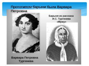 Прототипом барыни была Варвара Петровна