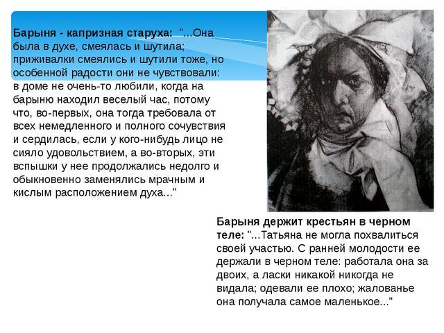 """Барыня держит крестьян в черном теле: """"...Татьяна не могла похвалиться своей..."""
