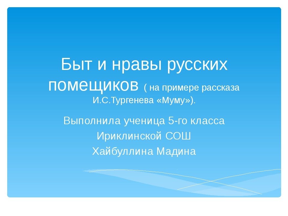 Быт и нравы русских помещиков ( на примере рассказа И.С.Тургенева «Муму»). Вы...